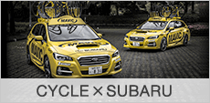 CYCLE×SUBARU